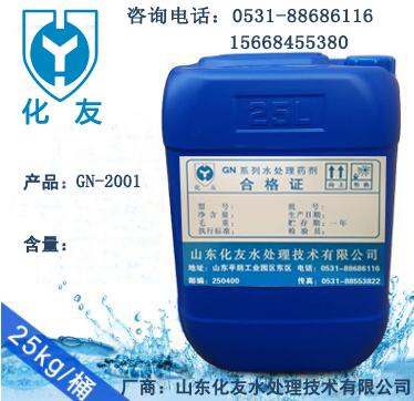 GN-2001复合缓蚀阻垢剂