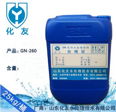 GN--260反渗透膜阻垢/分散剂