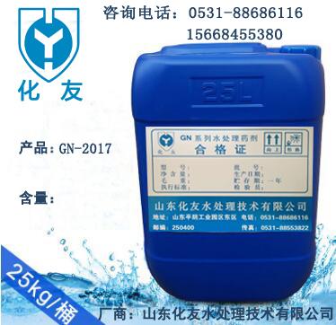GN-2017采暖水专用缓蚀阻垢剂