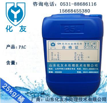 聚合氯化鋁PAC聚鋁