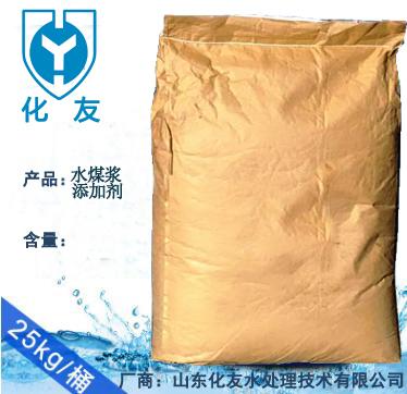 水煤漿添加劑